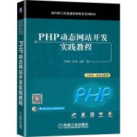 PHP动态网站开发实践教程 机械工业出版社