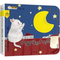 24�_小笨熊�⒅嵌炊��系列(1200241A00)小�咪和大月亮