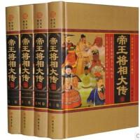 古代帝王将相大传 全传 历史人物  16开精装4册 线装书局 定价598元