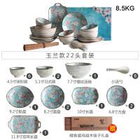 日式碗碟套装家用陶瓷餐具吃饭碗盘子菜盘套碗盘碟组合套装