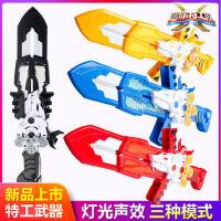 迷你特工队X变形武器弗特光之枪雷风之剑刃玩具男孩套装全套秘密