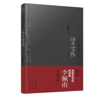 2015年茅盾文学奖获得者长篇力作:李氏家族(精装典藏版)