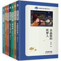 """""""奇彩虹""""中国原创幻想儿童文学丛书(套装共7册)"""