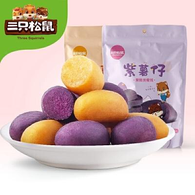 【三只松鼠_紫薯仔100gx2袋】休闲零食小吃特产迷你紫薯干地瓜干踏青春日宴,满188减100,爆款低至3折起