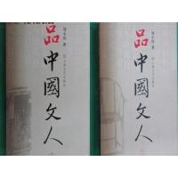 【旧书二手书9成新】品中国文人(1.2)2本合售