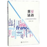 我爱法语:法语走进高中课堂 穆晓炯 9787313212559睿智启图书