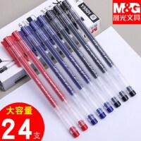 晨光中性笔学生用大容量中性笔0.5mm全针管办公签字水笔黑笔AGPY5501简约小清新教师红笔蓝色