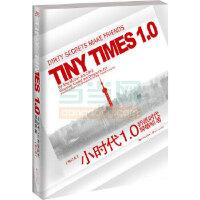 小时代1 0折纸时代(修订版)(电影首映签名纪念章版。。小时代全集之一)