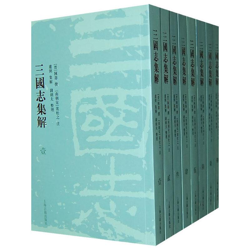 三国志集解{全八册} 上海古籍出版