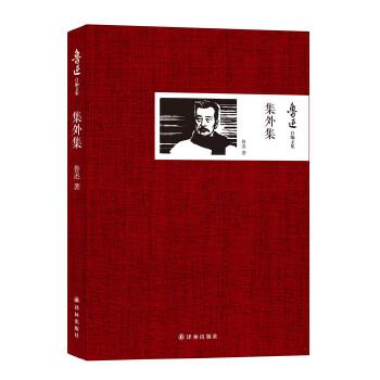 鲁迅自编文集:集外集(pdf+txt+epub+azw3+mobi电子书在线阅读下载)