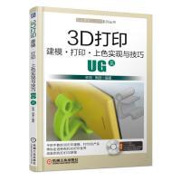 3D打印建模・打印・上色实现与技巧 UG篇