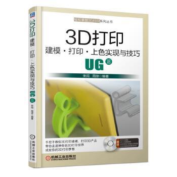 3D打印建模·打印·上色实现与技巧 UG篇 手把手教你3d打印建模、打印3d产品,带你走进神奇的3d打印世界,成就你的3d打印梦想。