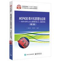 MSP430单片机原理与应用――MSP430F5xx/6xx系列单片机入门、提高与开发(第2版) 9787121344