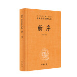 新序--中华经典名著全本全注全译丛书