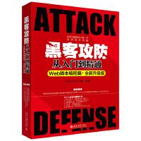 黑客攻防从入门到精通(Web脚本编程篇・全新升级版)