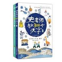 史老师教300个汉字(上下册)(套装共2册)