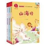 中国古代神话 希腊神话故事 山海经 小学四年级上册 快乐读书吧 推荐阅读 有声朗读 套装3册