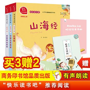 快乐读书吧 中国古代神话 希腊神话故事 山海经 统编小学语文教材四年级上册指定阅读书目 有声朗读 套装3册