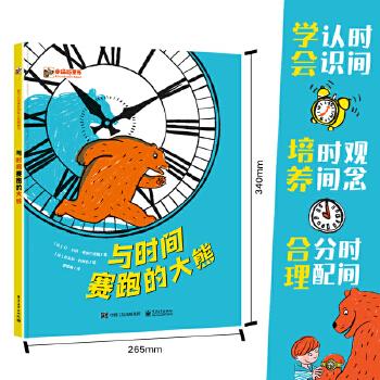 与时间赛跑的大熊 给孩子的时间管理绘本! 教孩子学会认识时间和钟表,建立时间观念,合理分配时间。把自主权交给孩子,学会自我时间管理,给孩子一个独立成长的机会,在成长中为自己负责,成为独立自信的自己(小猛犸童书)