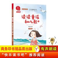 读读童谣和儿歌(三)全彩注音 小学一年级下册 快乐读书吧 推荐阅读(有声朗读)小学课外阅读