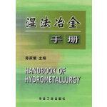 湿法冶金手册
