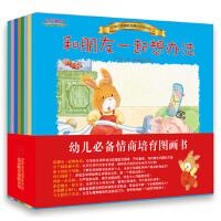 小兔杰瑞情商培育绘本系列第2辑全套8册 正版 儿童绘本故事书 少儿图书 0 3 6-8岁 漫画书 儿