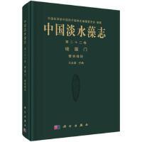 中国淡水藻志:第二十二卷:Timus ⅩⅩⅡ:硅藻门:管壳缝目:Bacillariophyta:Aulonoraphi