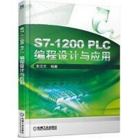 S7-1200 PLC编程设计与应用 9787111555889 朱文杰 机械工业出版社
