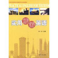 实用旅游英语