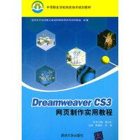 Dreamweaver CS3网页制作实用教程(中等职业学校信息技术规划教材)