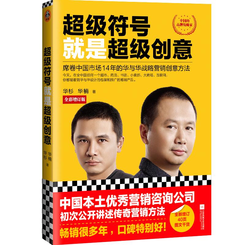 超级符号就是超级创意:席卷中国市场14年的华与华战略营销创意方法(全彩增订版) 口碑超级好!全新增订40页图文干货!单项目咨询费过千万的营销咨询公司,首次公开讲述传奇营销方法!读客熊猫君出品