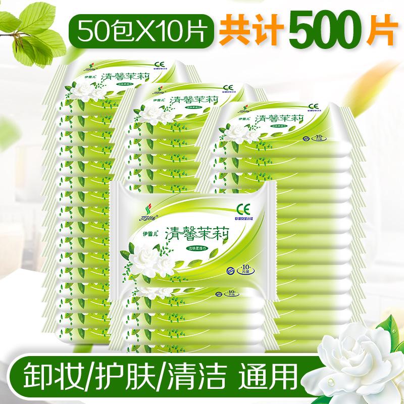 50包洁肤湿巾10抽卸妆清洁护肤湿纸巾批发便携随身装