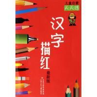 汉字描红(版)/儿童启蒙天天练
