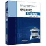 电机原理实验教程(普通高等教育应用型本科电气工程及其自动化专业特色规划教材)