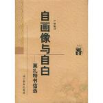自画像与自白:莫扎特书信选――新世纪万有文库 外国文化书系