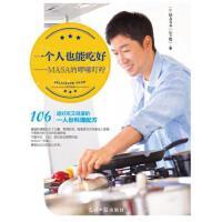[二手9成新]一个人也能吃好――MASA的��嗦叮咛 MASA(山下胜) 9787511283177 光明日报出版社