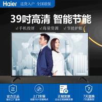 海尔(Haier)液晶电视智能平板电视机 高清人工智能无线WiFi窄边框液晶电视机 LE39Z51Z 39英寸标配高清
