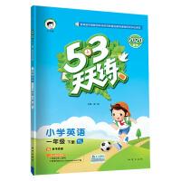 53天天练 小学英语 一年级下册 YL(译林版)2020年春 含参考答案