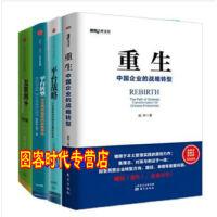 重生 平台战略 平台转型 互联网 :国家战略行动路线图 共 4册
