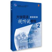 大学英语视听说教程(2)教师用书(修订版) 9787301271360 刘红中