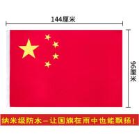 萨博五星红旗国旗 纳米防水防晒 中国国旗五星红旗4号144*96cm