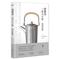 正版 《清课堂一百八十年》 日本现今仅存的一家锡器作坊第七代山中源兵卫,书写传承180年的金工技艺与开店哲学
