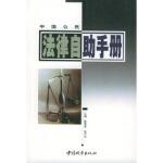 中国公民法律自助手册