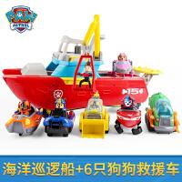 汪汪队立大功玩具 汪汪队海洋巡逻船狗狗救援套装儿童玩具全套车
