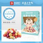 【良品铺子小食仙-五彩水果粒18gx2盒】水果粒干混合即食零食