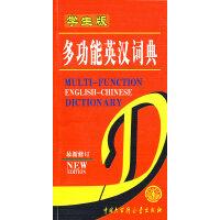 学生版多功能英汉词典