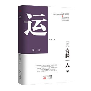 运(商场百战百胜,职场春风得意,揭秘成功人的运道!)