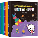 挑战空间思维(STEAM教育的共同基础与核心能力,培养孩子的科学脑。全8册,歪歪兔童书馆出品)