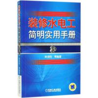 装修水电工简明实用手册 机械工业出版社