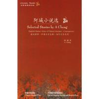 阿城小说选(英汉对照) 9787560016795 阿城 外语教学与研究出版社